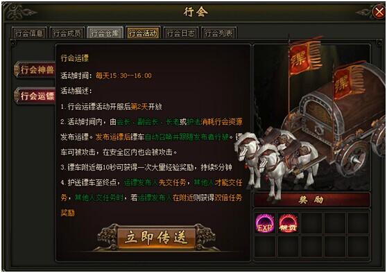 战天行会系统3