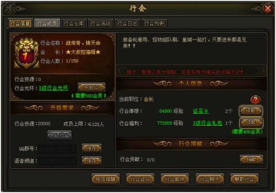 战天行会系统1