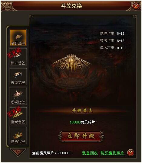 战天斗笠系统2