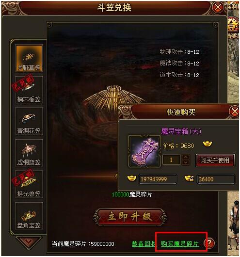战天斗笠系统4