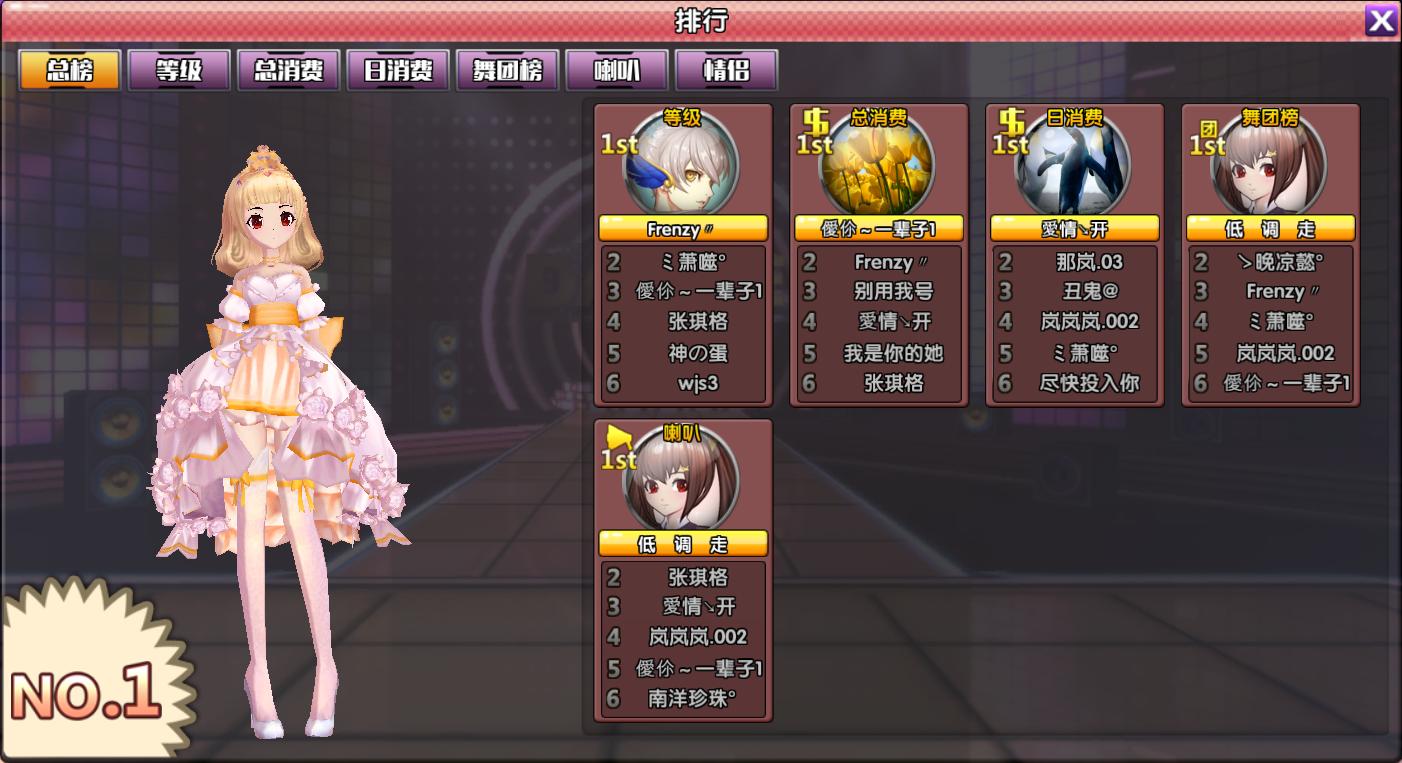 179梦幻恋舞 梦幻恋舞