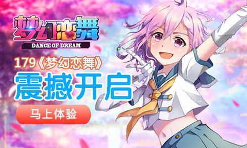 梦幻恋舞 179梦幻恋舞