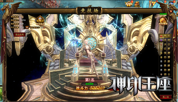 51神印王座