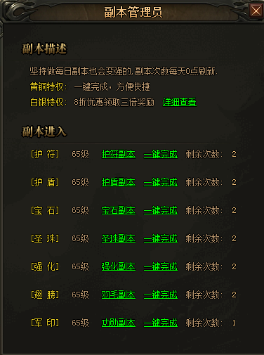 51散人传说