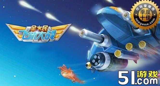 全民飞机大战泰坦之翼是几皇冠战机-51游戏