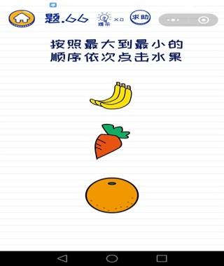正确答案:萝卜不是水果,先橙子后香蕉    相关推荐:微信坑爹萌萌