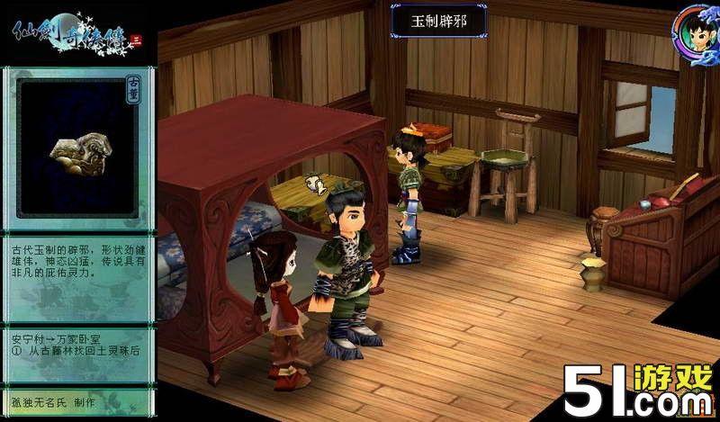 《仙剑奇侠传3》全古董获得方法(图解)