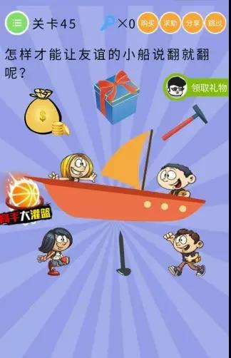 微信史上最囧挑战第五季第45关怎么过 怎样才能让友谊的小船说翻就翻图片