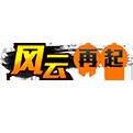 风云神游logo