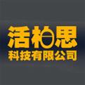 深圳活柏思logo