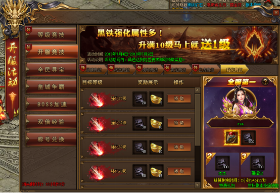 红月传说网页游戏