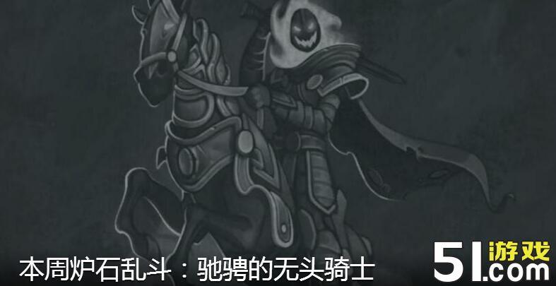炉石传说本周乱斗:驰骋的无头骑士