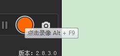 ALT+F9 进行录制
