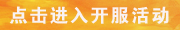 红月-战神网页游戏