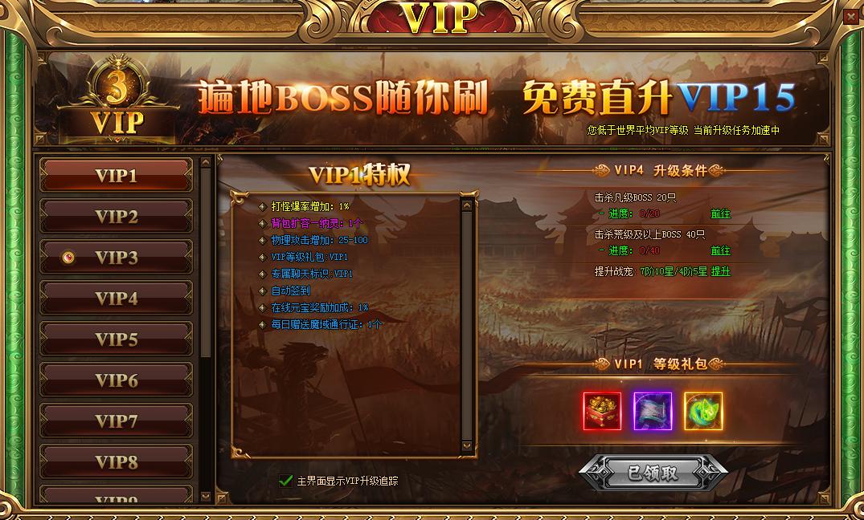 新VIP系统
