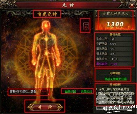 天威传说元神系统激活条件