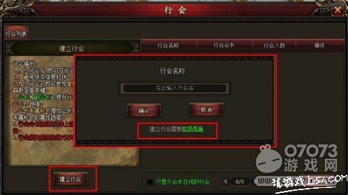 天威传说行会系统详细系统解析