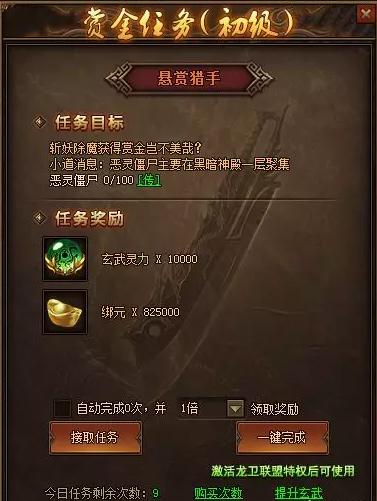 红月传说战神版赏金任务