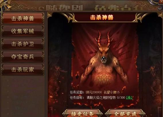 红月传说战神版名望任务