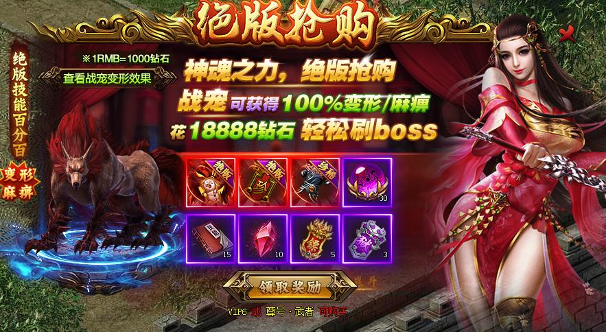 红月传说战神版官网