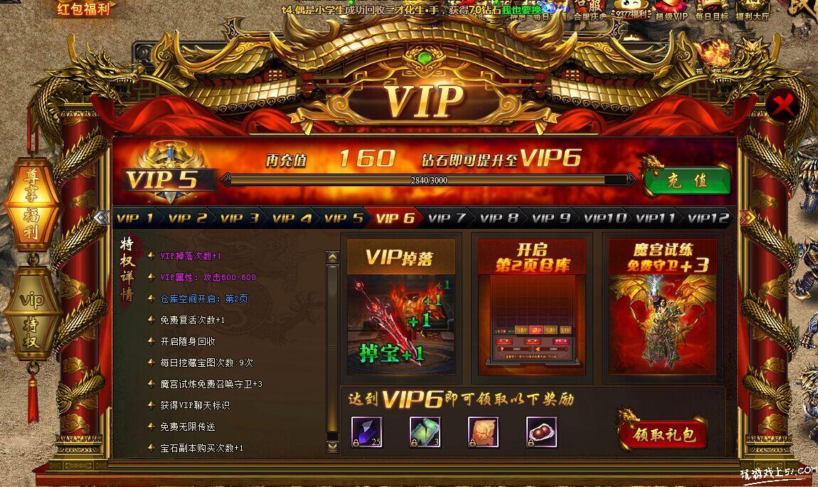 神戒VIP價格數據表一覽