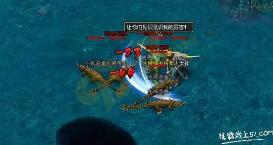 烈火戰神水域龍都