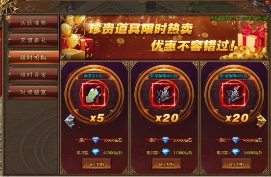 51红月传说战神版