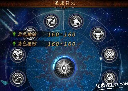 小志傳奇星座符文玩法詳解攻略