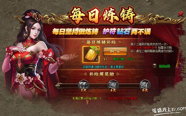 红月传说战神版每日炼铸玩法介绍