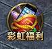 彩虹游戏星变官网