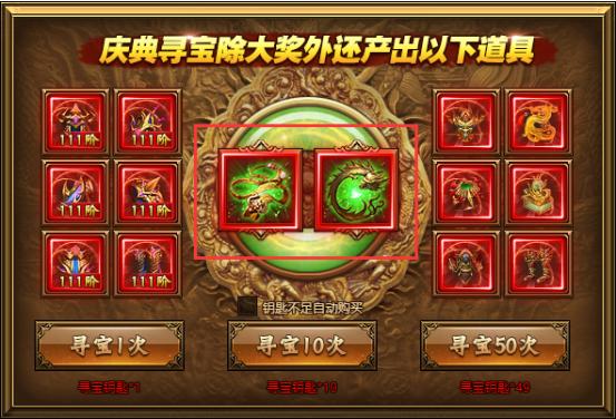 彩虹红月传说战神版