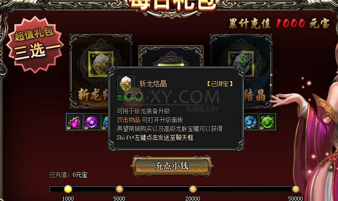 斩龙传奇网页游戏